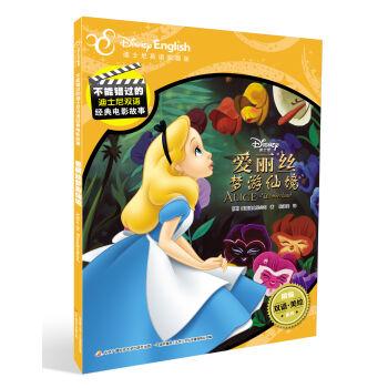 不能错过的迪士尼双语经典电影故事 爱丽丝梦游仙境