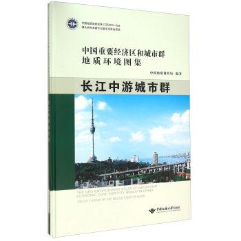 中国重要经济区和城市群地质环境图集(长江中游城市群)(精)