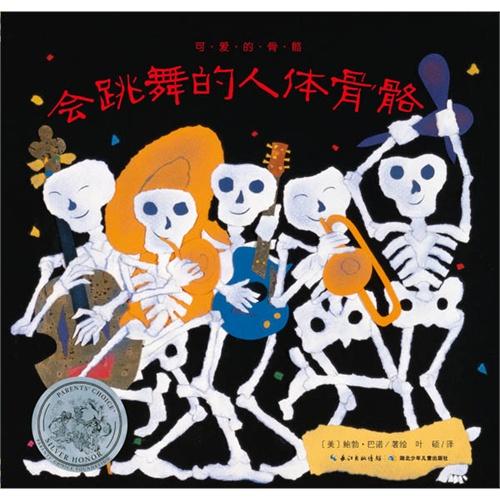 可爱的骨骼系列(全2册)