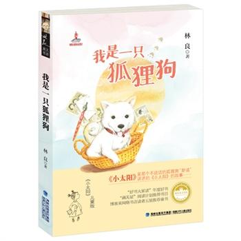 台湾儿童文学馆•林良美文书坊——我是一只狐狸狗