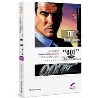 """一本书读懂""""007"""":英、汉(50 年英雄传奇,美人永相伴。看铁打的邦德、流水的邦女郎,全新007影片赏析双语插图本)"""