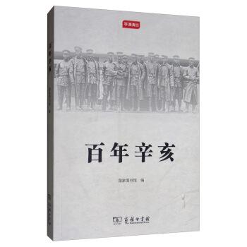 百年辛亥(学津清谈)