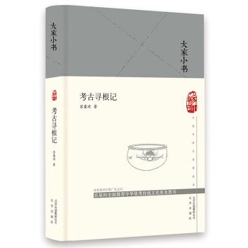 大家小书-考古寻根记(精)