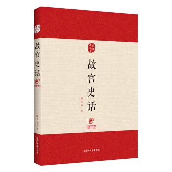 图说老北京——故宫史话(彩图版)