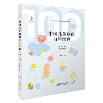 中国儿童歌曲百年经典第一卷(附CD二张)(扫码听音乐)