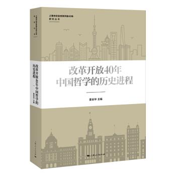 改革开放40年中国哲学的历史进程