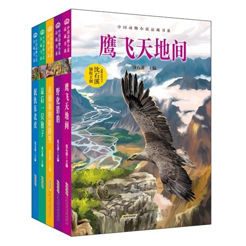 中国动物小说品藏书系(第2辑套装全五册)