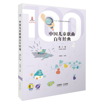 中国儿童歌曲百年经典第三卷(附CD二张)(扫码听音乐)