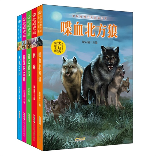 中国动物小说品藏书系(第1辑套装全五册)