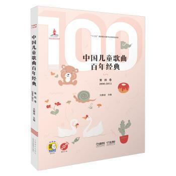中国儿童歌曲百年经典第四卷(附CD二张)(扫码听音乐)