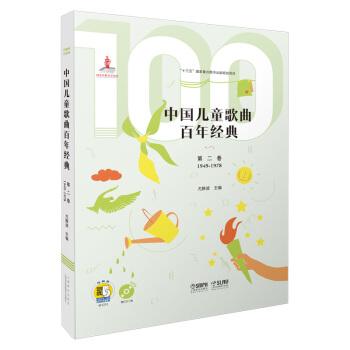 中国儿童歌曲百年经典第二卷(附CD二张)(扫码听音乐)