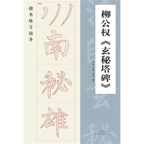 楷书练习指导——柳公权《玄秘塔碑》