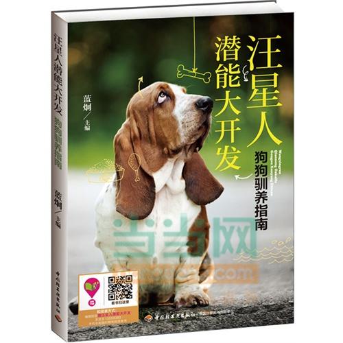 汪星人潜能大开发:狗狗驯养指南