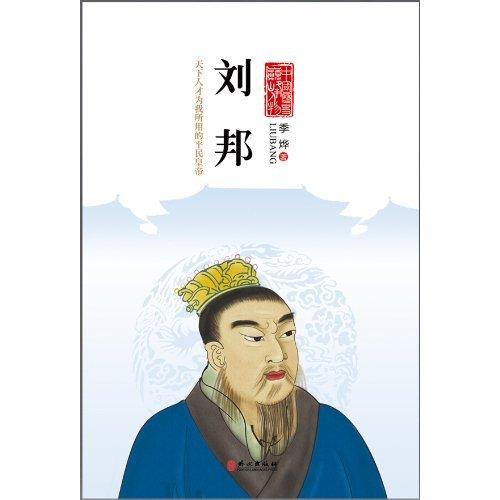 中国历史巅峰人物:刘邦