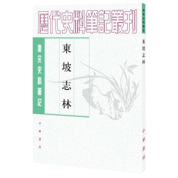 唐宋史料笔记丛刊:东坡志林