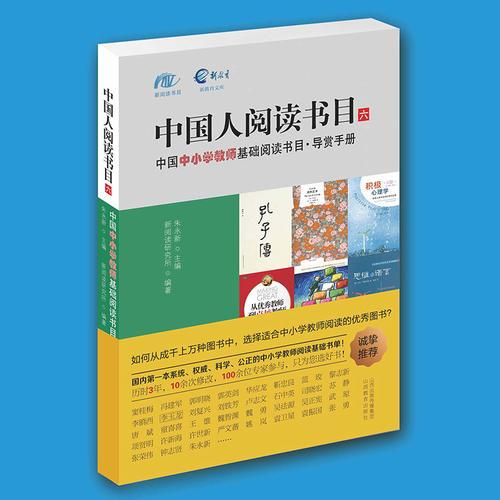 中国中小学教师基础阅读书目*导赏手册