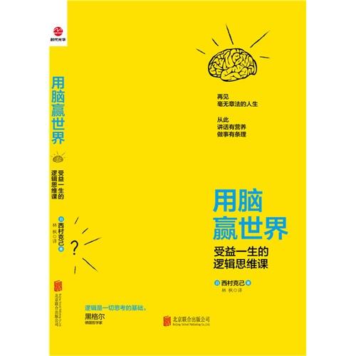 用脑赢世界:受益一生的逻辑思维课