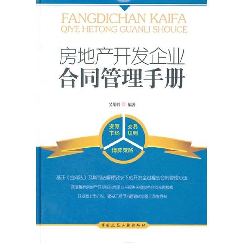 房地产开发企业合同管理手册