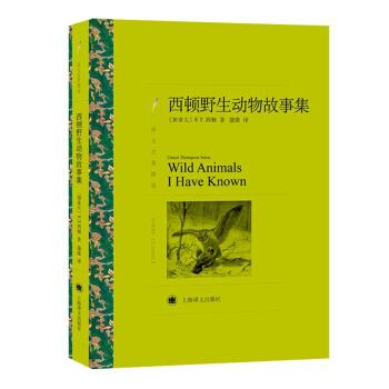 译文名著精选:西顿野生动物故事集