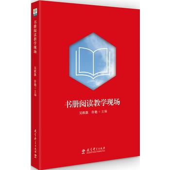 """本书从""""书册名片"""",""""教学价值"""",""""学程设计"""",""""教学现场""""和""""专家视角""""五"""