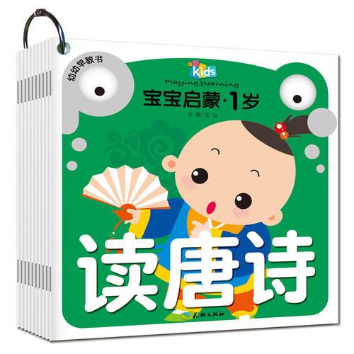 宝宝启蒙1岁-动物,学说话,视觉激发,儿歌,颜色形状,水果蔬菜,唐诗