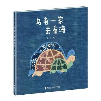 """""""娃娃龙原创图画书系列""""•乌龟一家去看海"""
