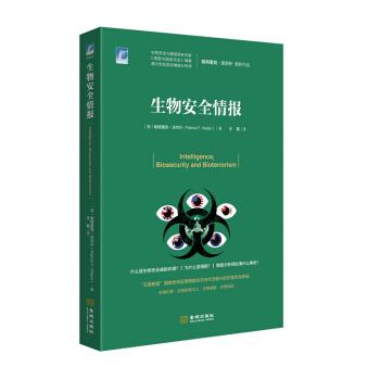 国际安全研究丛书003:生物安全情报