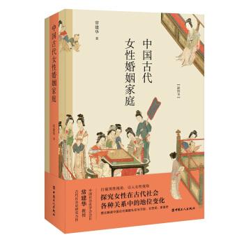 中国古代女性婚姻家庭