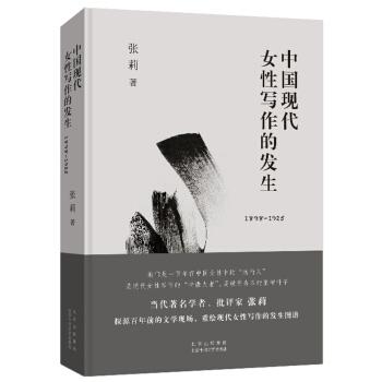 中国现代女性写作的发生(1898-1925)