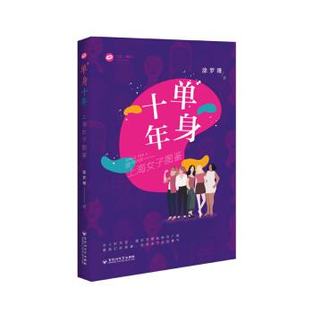 单身十年:上海女子图鉴