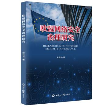 欧盟网络安全治理研究