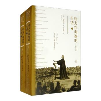 伟大作曲家的生活(全2册)