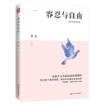 容忍与自由(新文化运动领袖给当代中国的新启蒙,集合民国万众偶像思想精髓的演讲精选集)