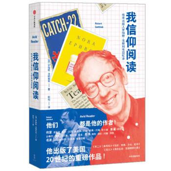 我信仰阅读——传奇出版人罗伯特·戈特利布回忆录