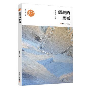儒教的圣域(人文书系)