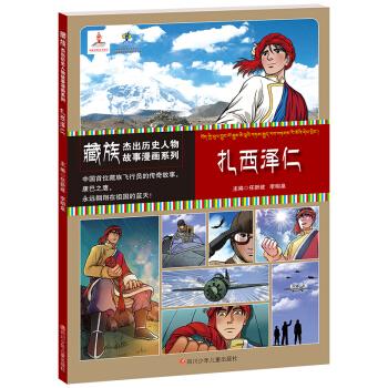 藏族杰出历史人物故事漫画系列 扎西泽仁
