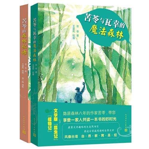 苦苓的魔法森林(共两册):风靡台湾的自然教育圣经