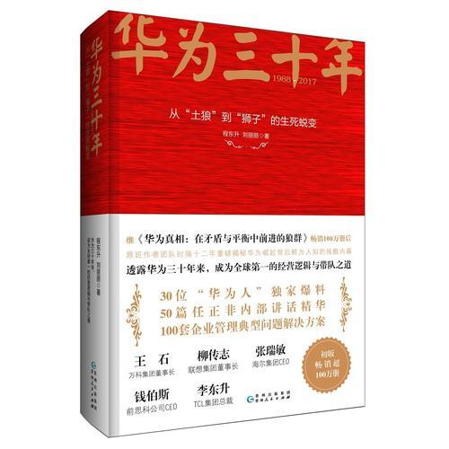 """华为三十年(1988-2017):从""""土狼""""到""""狮子""""的生死蜕变"""
