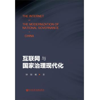 互联网与国家治理现代化
