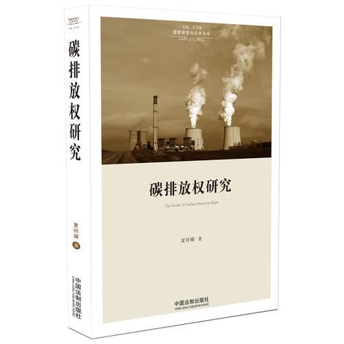 碳排放权研究(国家转型与法学丛书)