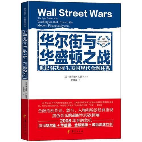 华尔街与华盛顿之战