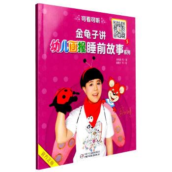 中国少年儿童新闻出版总社 金龟子讲<幼儿画报>睡前故事系列5