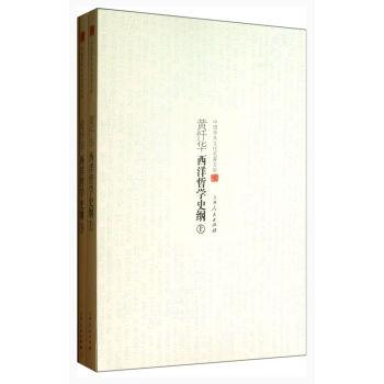 中国学术文化名著文库-黄忏华西洋哲学史纲(上下)