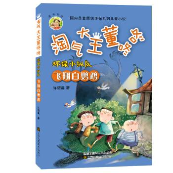 淘气大王董咚咚·环保小纵队:飞翔白鹦鹉