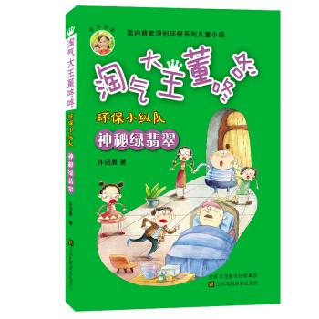 淘气大王董咚咚·环保小纵队:神秘绿翡翠