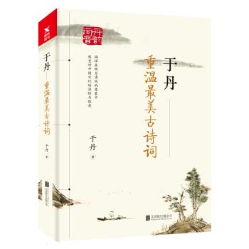 于丹:重温最美古诗词(2018版)