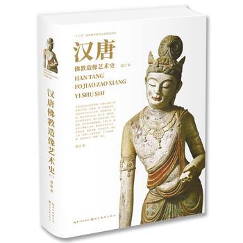 《汉唐佛教造像艺术史》