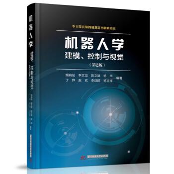 机器人学:建模、控制与视觉(第2版)