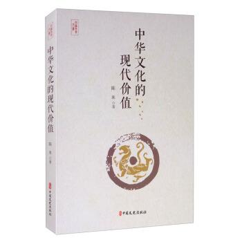 中华文化的现代价值