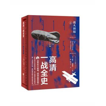 高清一战全史·上·战火初起 宏大叙事 全景呈现 前线后方无死角扫描 600张图片现场解讲 第一次